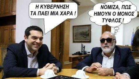 Αποτέλεσμα εικόνας για 4ο ΜΝΗΜΟΝΙΟ, Οι κοψοχέρηδες του ΣΥΡΙΖΑ