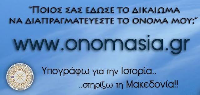 Μακεδονία σημαίνει Ελλάδα. Υπογράψτε στο onomasia.gr
