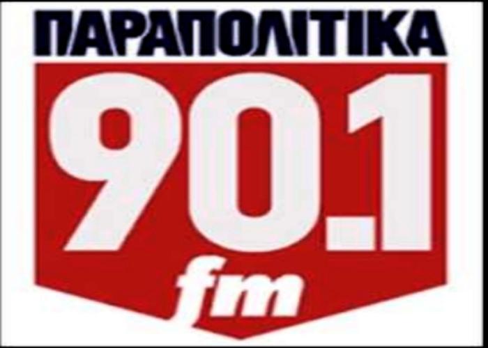 Παραπολιτικά FM 90,1 ~ AKOYΣΤΕ Live