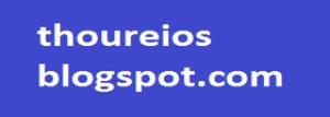 Τα δημοσιεύματα στο THOUREIO δεν αποτελούν θέση η άποψη δική μας αλλά Πολιτών και Blogger.