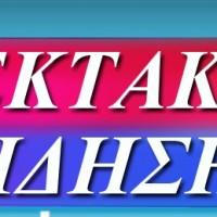 Δίνουν 6 μήνες ζωής ακόμη στην κυβέρνηση Μητσοτάκη. Πρόωρες εκλογές τον Απρίλιο του 2020 βλέπει ξένη πρεσβεία