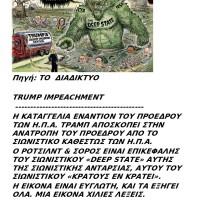 ΚΑΤΑΓΓΕΛΙΑ ΤΡΑΜΠ