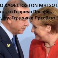ΠΡΟΣ ΤΟ ΚΑΘΕΣΤΩΣ ΤΩΝ ΜΗΤΣΟΤΑΚΗΔΩΝ: Απελάστε, τον Γερμανό Πρέσβη... Κλείστε, την Γερμανική Πρεσβεία ! ! !