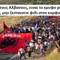 Απελάστε τους Αλβανούς, είναι το κρυφό χαρτί του Ερντογκάν, μην ζεσταίνετε φίδι στον κόρφο μας...διαβάστε γιατί !