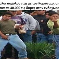 """Και τώρα που όλοι ασχολούνται με τον Κλαρινογιό, ύπουλα και κρυφά, αυξάνουν σε 40.000 τις δομές στην ενδοχώρα για τους """"καημένους"""" ! ! !"""