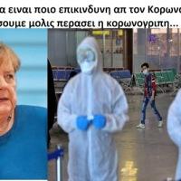 Η Γερμανία είναι πιο επικίνδυνη απ τον Κορωναιο και θα το διαπιστώσουμε μόλις περάσει η κορωνογρίπη...