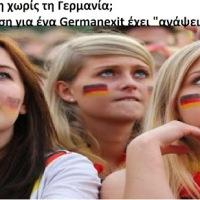 """Η Ευρώπη χωρίς τη Γερμανία; H συζήτηση για ένα Germanexit έχει """"ανάψει""""...."""