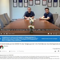 Η συνέντευξη για τον COVID-19, που απαγορεύτηκε στο YouTube