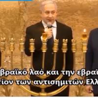 Αν Είναι Αλήθεια Αυτό Που Βλέπουμε Στο Βίντεο, Τότε Σαν Ελληνισμός Πρέπει Να Λάβουμε Τα Μέτρα Μας ..ΑΝΑΤΡΙΧΙΑΣΤΙΚΟ ΒΙΝΤΕΟ