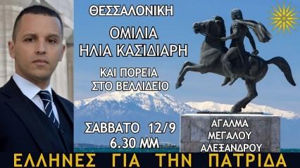 Ομιλία Ηλία Κασιδιάρη στην Θεσσαλονίκη - Σάββατο 12.9 Άγαλμα Μεγάλου  Αλεξάνδρου