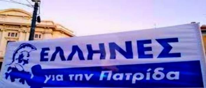 """""""ΕΛΛΗΝΕΣ για την Πατρίδα"""" είναι το όνομα του νέου κόμματος του Ηλία Κασιδιάρη! Ένα όνομα που μας ενώνει, μας εμπνέει και μας εμψυχώνει. Ένα όνομα ικανό να στηρίξει ένα κίνημα και ένα επαναστατικό ρεύμα. Να αφυπνίσει τις συνειδήσεις και να ξεσηκώσει χιλιάδες νέους και νέες σε όλη την Ελλάδα. """"ΕΛΛΗΝΕΣ για την Πατρίδα"""" είναι το όνομα του νέου μας Κινήματος και με αυτό το όνομα θα ελευθερώσουμε την Πατρίδα μας! Έμβλημά μας ο αιώνιος Έλλην που μάχεται για την ελευθερία. Που αμύνεται υπέρ ιερών και οσίων. Για να παραδώσει την Πατρίδα μεγαλύτερη και ισχυρότερη απ' ότι την παρέλαβε!"""